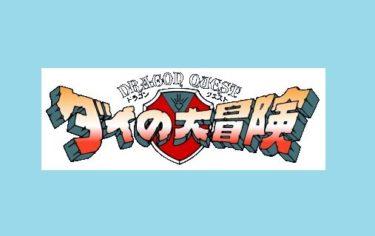 ダイの大冒険(アニメ)の無料動画配信を1話から全話フル視聴!最終回まで見放題