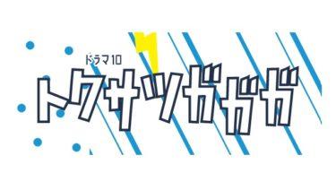 トクサツガガガの無料動画フル配信を全話イッキ見!最終話まで視聴できるサービス紹介
