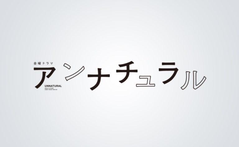 ドラマ「アンナチュラル」
