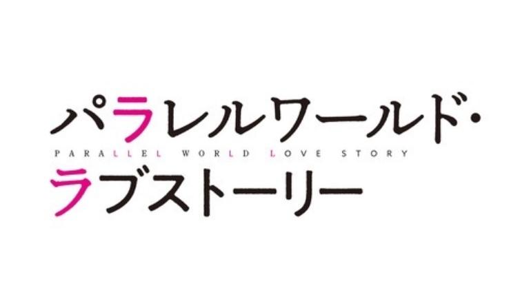 映画・パラレルワールドラブストーリー