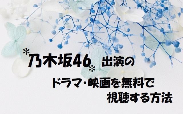 乃木坂過去出演作紹介