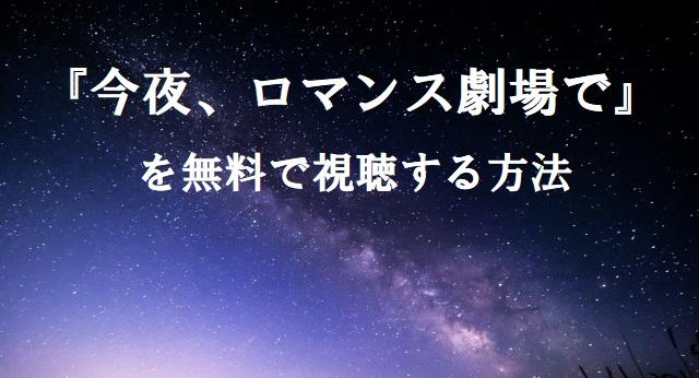 映画「今夜、ロマンス劇場で」での動画配信を無料でフル視聴する方法!