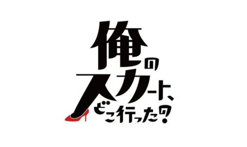 俺のスカートどこいったの動画フルを無料で1話~最終回まで全話イッキ見!
