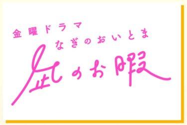 凪のお暇の無料動画フルを全話イッキ見!1話~最終話まで配信のサービス紹介