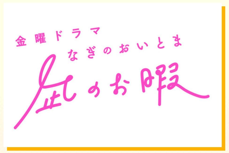 ドラマ「凪のお暇」の無料動画フルを全話視聴!1話~最終回まで見放題