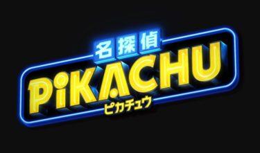 名探偵ピカチュウの無料動画配信をフル視聴!DVDレンタル以外で高画質なVOD紹介