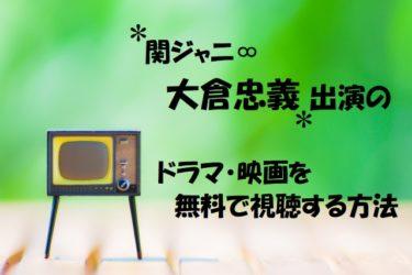 大倉忠義出演の映画・ドラマを無料でイッキ見!おすすめ動画配信サービスまとめ