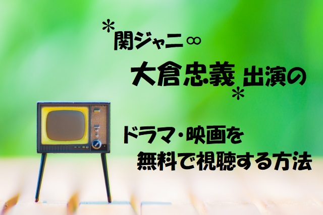 大倉忠義・過去出演作紹介