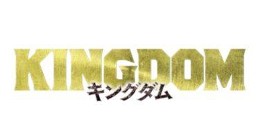 キングダムの実写動画フルを無料で高画質視聴する方法!9tsuやb9では見れない?