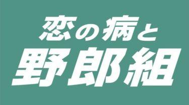 恋の病と野郎組の無料動画を1話~全話フル視聴!DVDレンタル以外の方法紹介