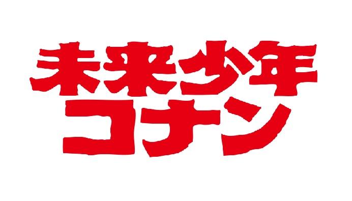 アニメ・未来少年コナン