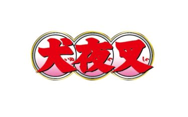 犬夜叉アニメの無料動画を全話フル視聴!1話から完結編まで見放題