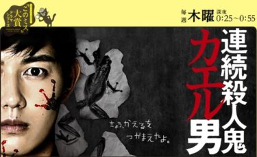 連続殺人鬼カエル男の動画フル配信を無料で全話イッキ見!1話から最終回まで高画質で視聴しよう