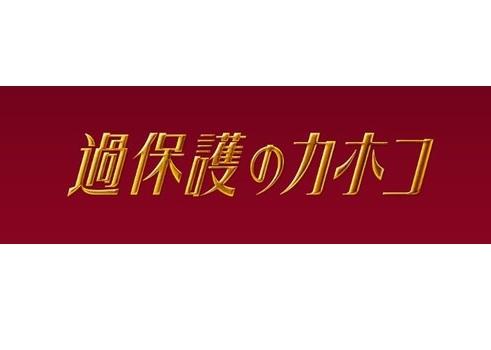 ドラマ「過保護のカホコ」