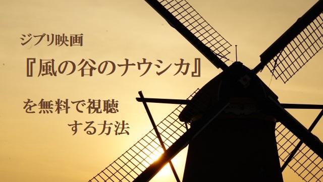 ジブリ映画「風の谷のナウシカ」