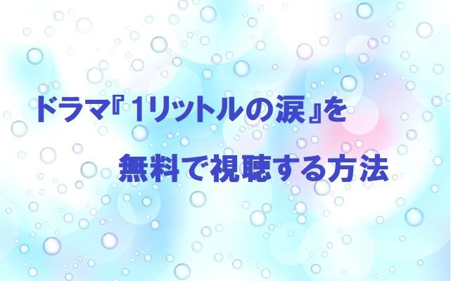 ドラマ「1リットルの涙」