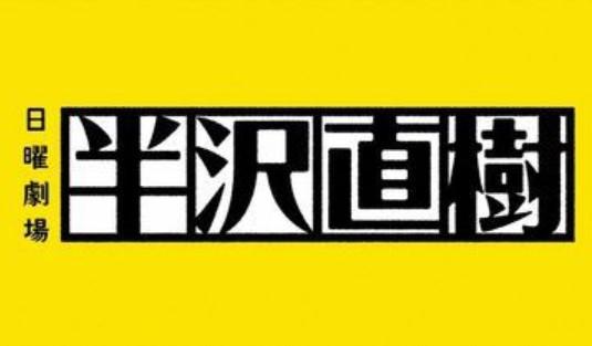 2013年版ドラマ半沢直樹