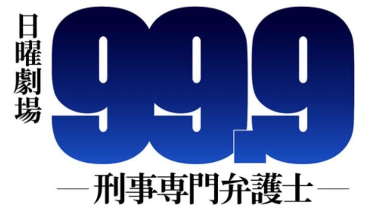 ドラマ『99.9-刑事専門弁護士- シーズン1』