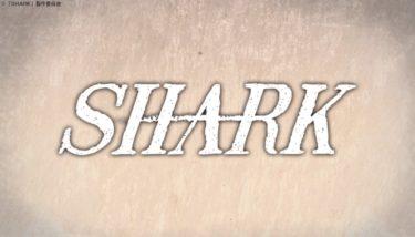 SHARKドラマの無料動画配信をフル高画質で1話から全話イッキ見!VODおすすめ比較
