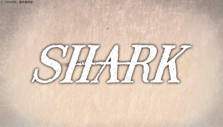 ドラマ・SHARK