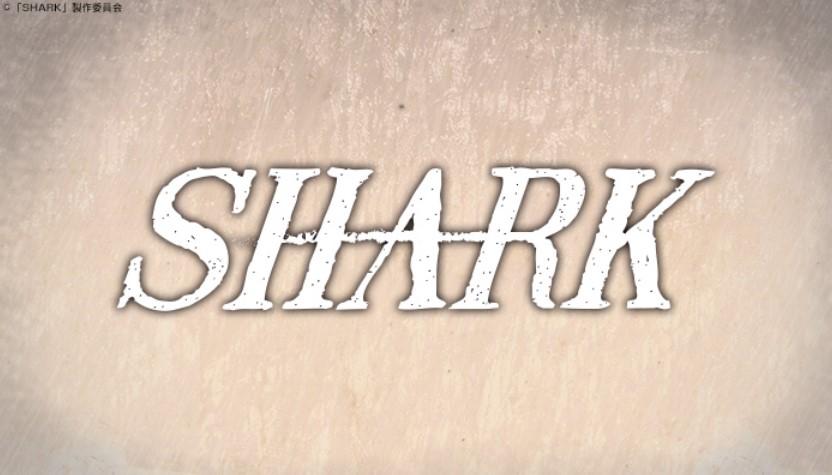 ドラマ「SHARK」の無料動画を1話から最終回までフル視聴する方法!