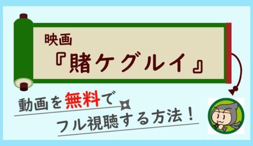 映画「賭ケグルイ」の実写動画フルを無料で高画質視聴する方法!