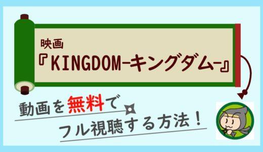映画「キングダム」の実写動画フルを無料で高画質視聴する方法!