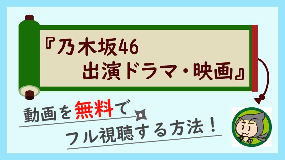 『乃木坂46出演ドラマ・映画』