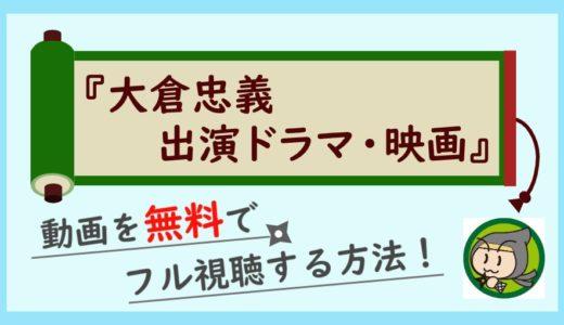 大倉忠義出演の映画・ドラマを無料でフル視聴する方法まとめ一覧!