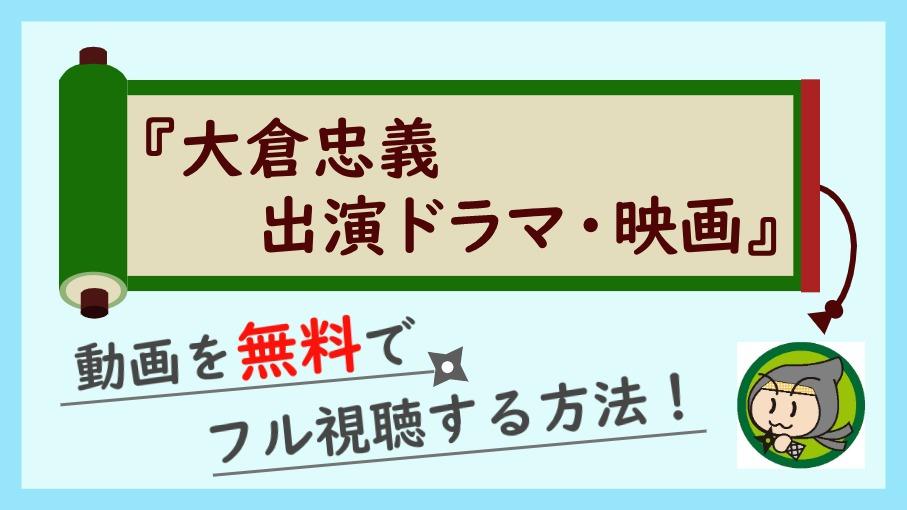 大倉忠義出演ドラマ・映画