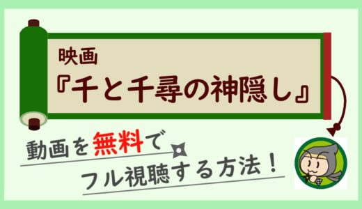 千と千尋の神隠しの動画フルを無料視聴できるお得な配信サイト紹介!