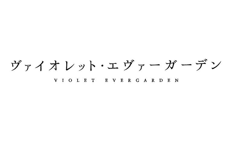 アニメ「ヴァイオレット・エヴァーガーデン」