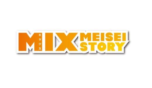 MIXアニメの動画配信フルを1話から無料視聴!全話見放題のお得な方法紹介