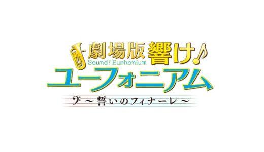 劇場版ユーフォニアム-誓いのフィナーレの無料動画配信をフル視聴する方法!