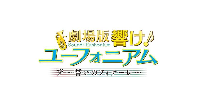 映画・響けユーフォニアム誓いのフィナーレ