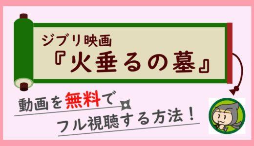 アニメ「火垂るの墓」の動画フルを無料視聴!DVDレンタルよりおすすめな方法