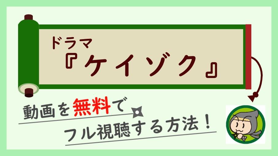 ドラマ『ケイゾク』