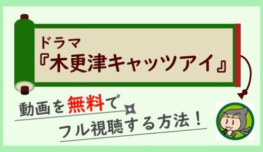 ドラマ「木更津キャッツアイ」の動画フルを無料視聴!1話~最終回まで全話見放題