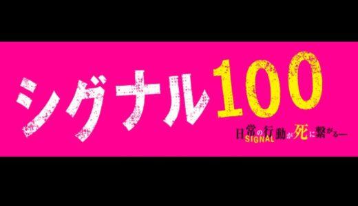 映画「シグナル100」のフル動画配信を無料視聴する方法!原作との違いも