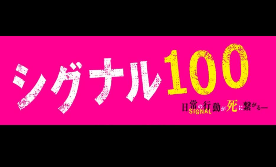 映画『シグナル100』