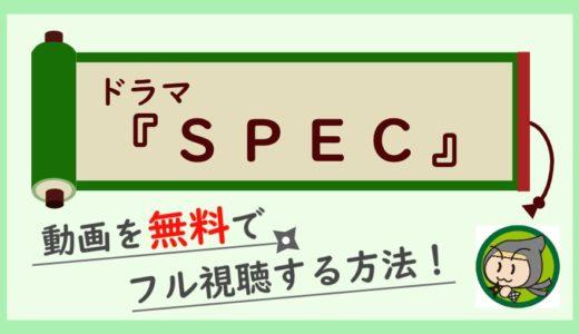 ドラマ「SPEC」の無料動画配信を最終回までフル視聴!1話から全話見放題