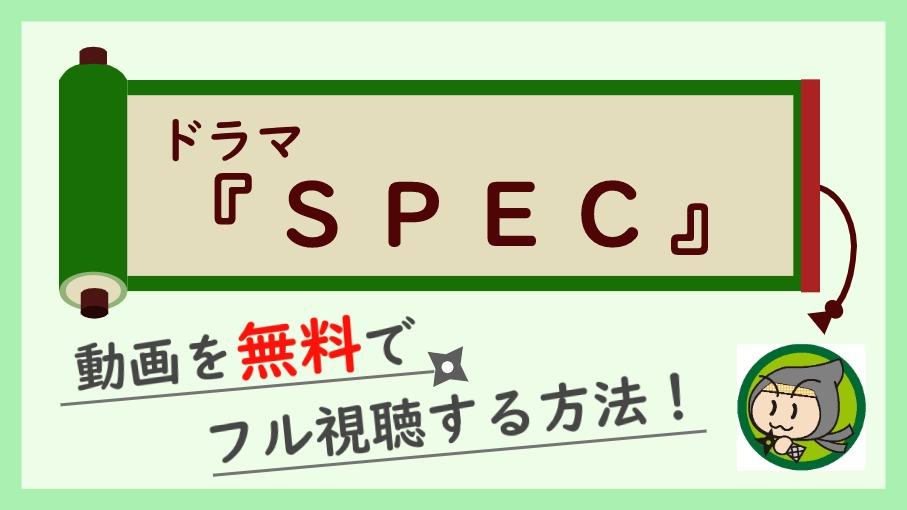 ドラマ『SPEC 2010』