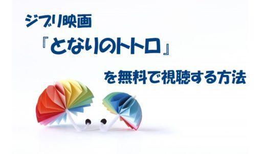 となりのトトロの無料動画配信をフル視聴できるサイトを徹底比較!