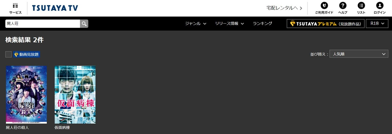 TsutayaTV屍人荘の殺人