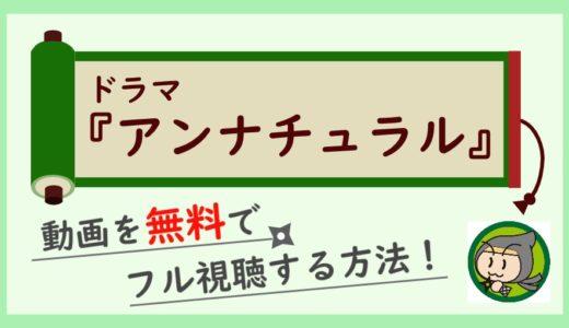 ドラマ「アンナチュラル」の動画フル配信を1話から全話無料視聴する方法!