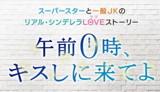 映画「午前0時、キスしに来てよ(0キス)」の動画フル配信を無料視聴する方法!