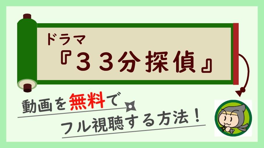 ドラマ『33分探偵』
