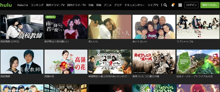 Huluにて視聴可・野島伸司作品