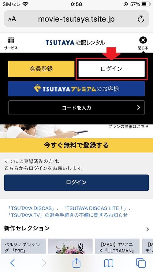 TSUTAYA解約2