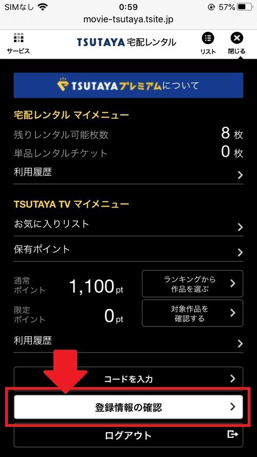TSUTAYA解約5